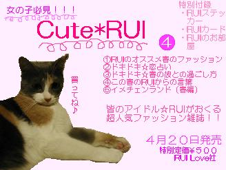 Cuterui_1